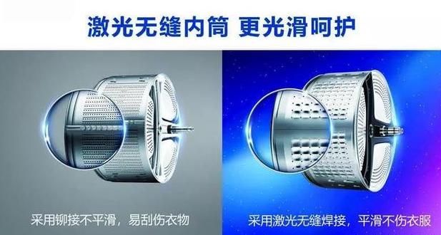 洗衣机∶激光焊接成行业趋势 铆接终将替代