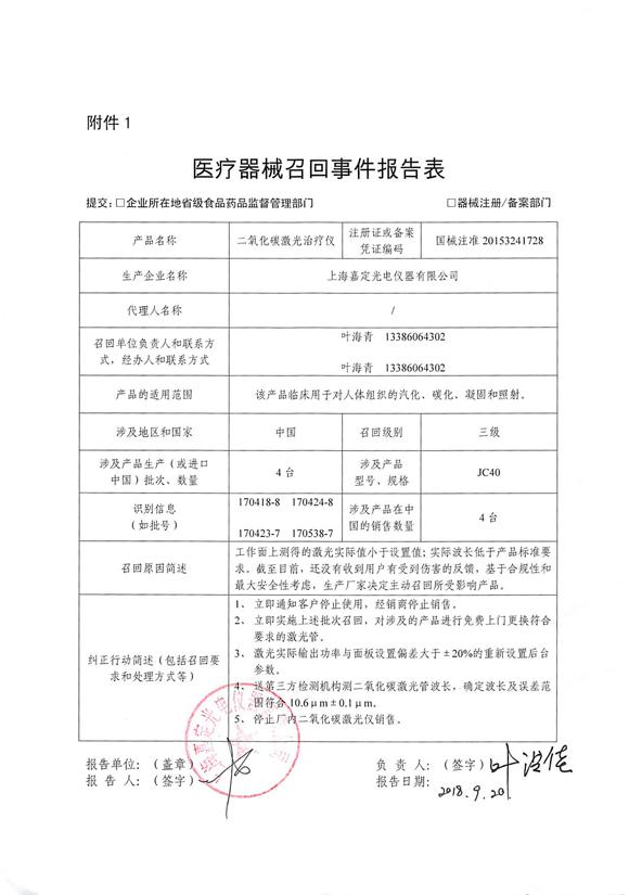 上海嘉定光电仪器有限公司对二氧化碳激光治疗仪主动召回