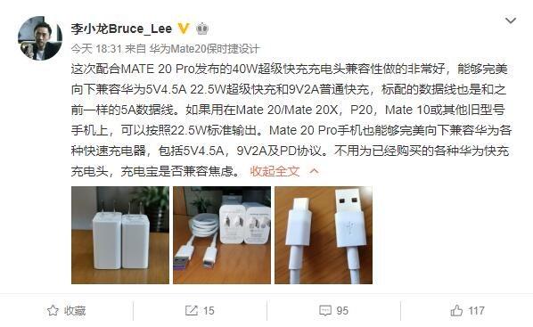 """华为李小龙称华为Mate 20 Pro/充电头各种兼容,结果被""""打脸"""""""