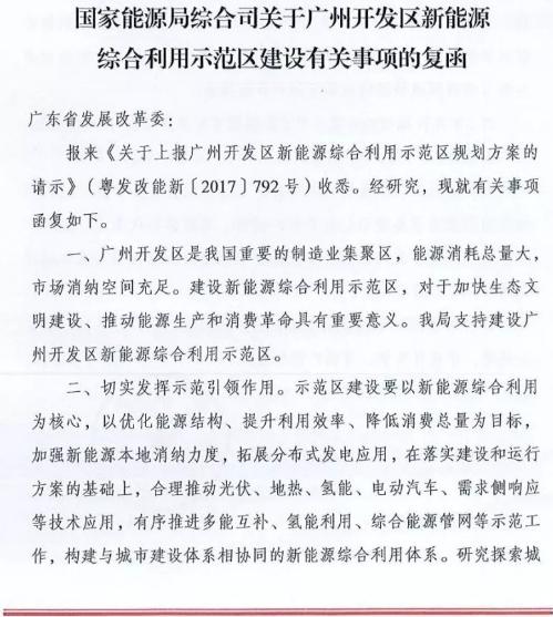 广州新能源综合利用示范区获批