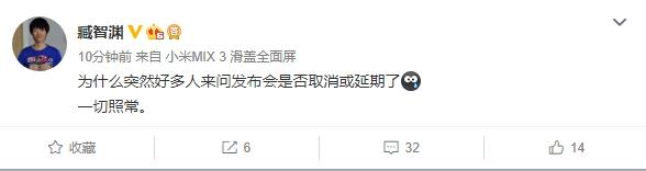 小米魅族新手机发布会撞车:魅族取消线下发布