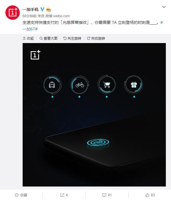 一加暗示一加6T光感屏幕指纹功能:不仅解锁、支付