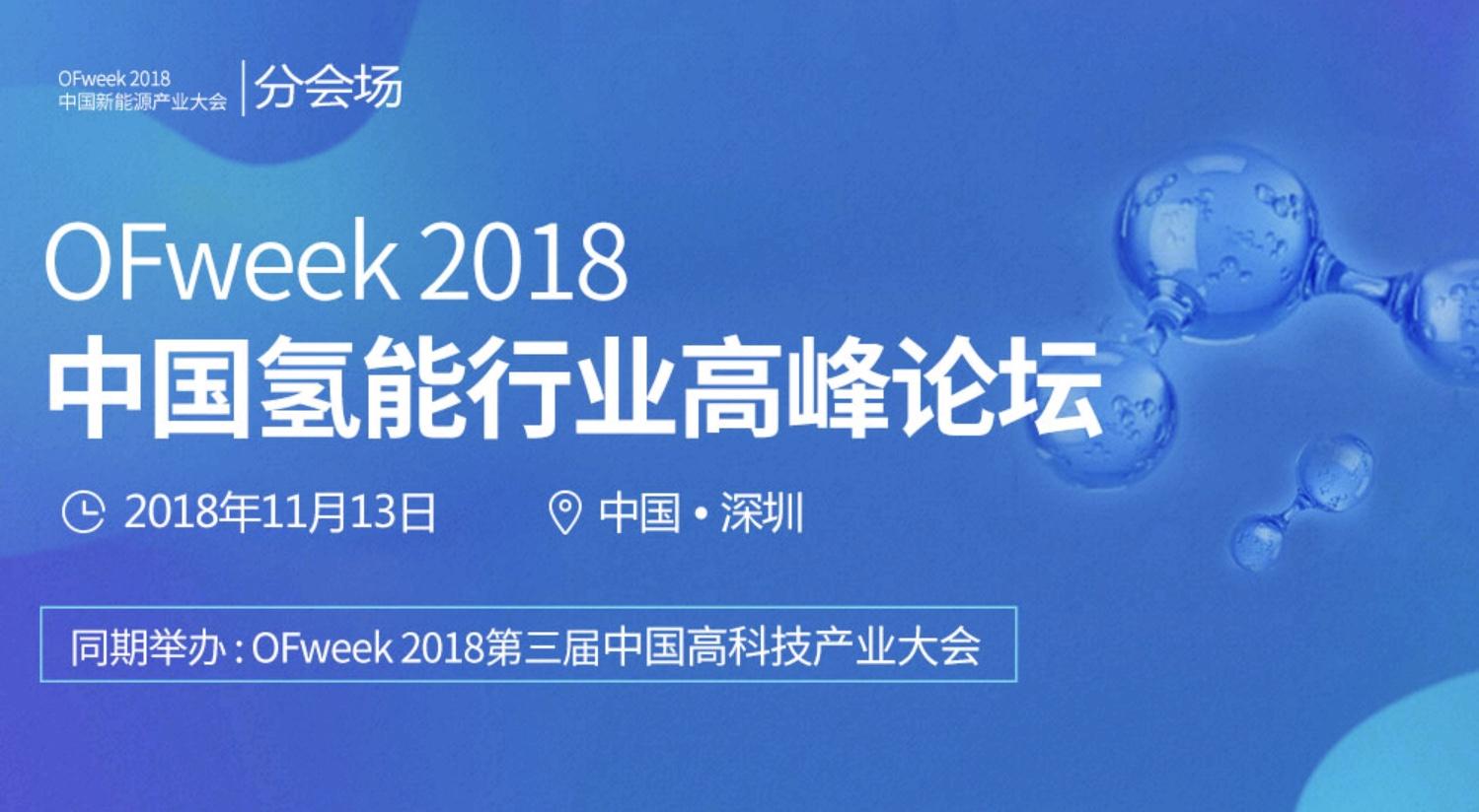 中国地质大教授程寒松将出席OFweek2018中国氢能行业高峰论坛并发表演讲