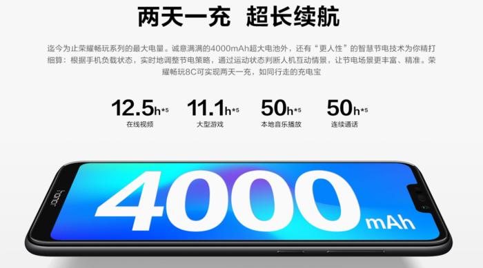 荣耀畅玩8C还能反向充电?堪比手机界的充电宝!