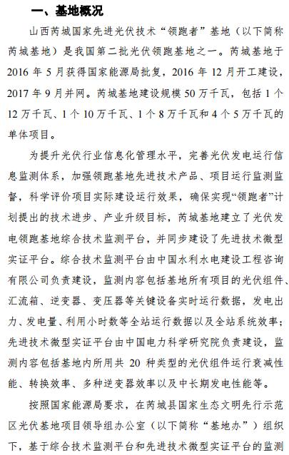 山西芮城光伏发电领跑基地运行监测月报(9月)