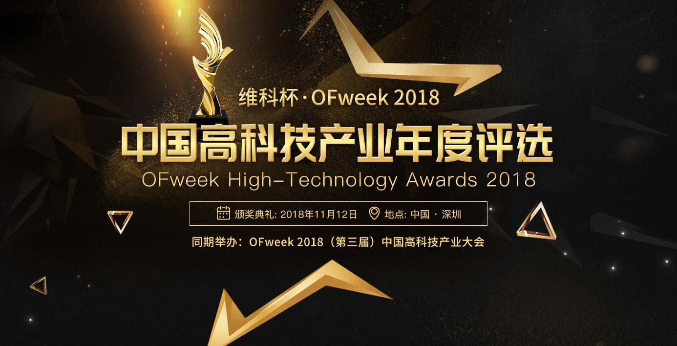 维科杯·OFweek2018中国高科技产业年度评选网络投票正式启动 谁能胜出由你决定!