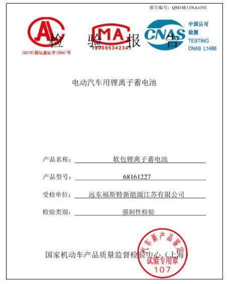 福斯特江苏软包动力锂离子蓄电池通过国家强检认证