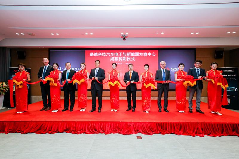 """是德科技""""汽车电子与新能源方案中心""""落户上海国际汽车城"""