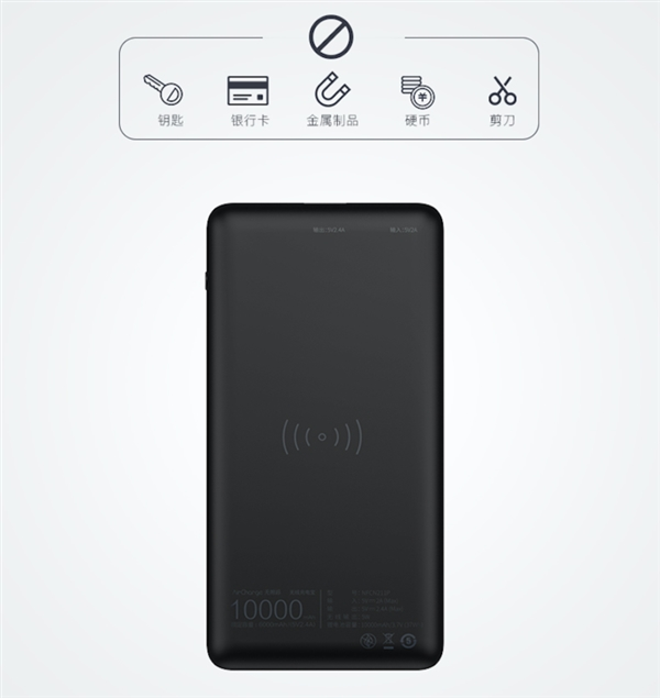 南孚推出新一代无线充电宝 出门不带数据线