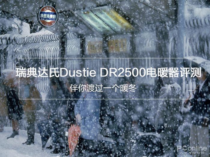 采集全网数据,在冬季即将来临之际电暖气应该这么买