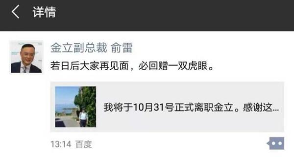 金立副总裁俞雷将离职:曾负责品牌营销业务