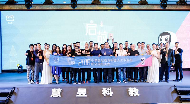 小萌机器人发布即获大奖 中国智能终端大会鼎力推荐