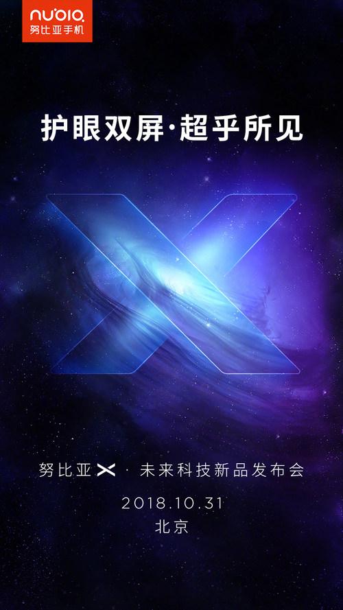 """努比亚X官方预热视频放出:""""护眼双屏""""或为最大卖点"""