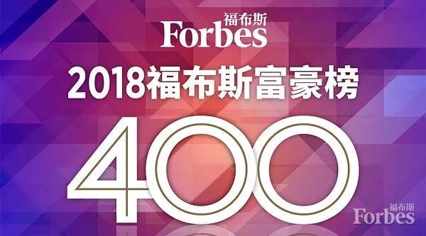 这些照明人登上福布斯中国400富豪榜 身价均缩水