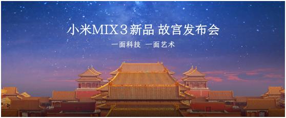 MIX3故宫发布!电池续航能力有提升吗?