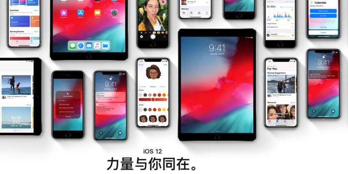 这下iOS 12彻底安全了 充电问题的元凶找到了
