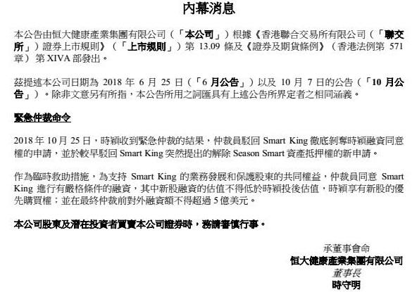 FF仲裁结果出炉:贾跃亭剥夺恒大融资同意权申请被驳回