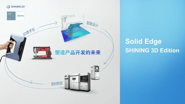 先临三维推出手持式三维扫描仪新品EinScan Pro 2X:快速获取高品质3D模型