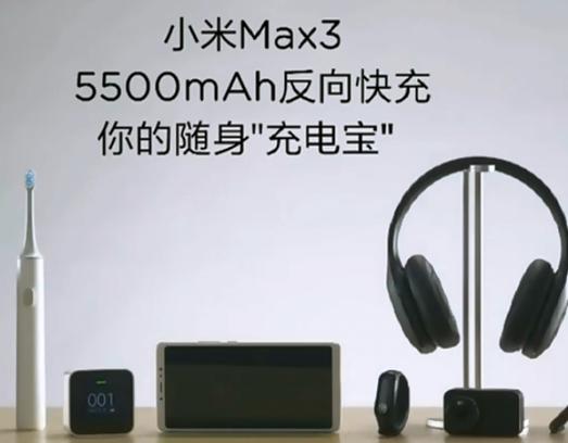 小米Max3逆天的电池容量是如何做到的?
