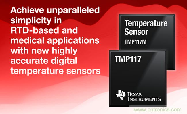 TI推出新的温度传感器系列 简化工业和医疗系统设计