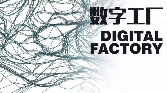 如何建设数字化工厂?