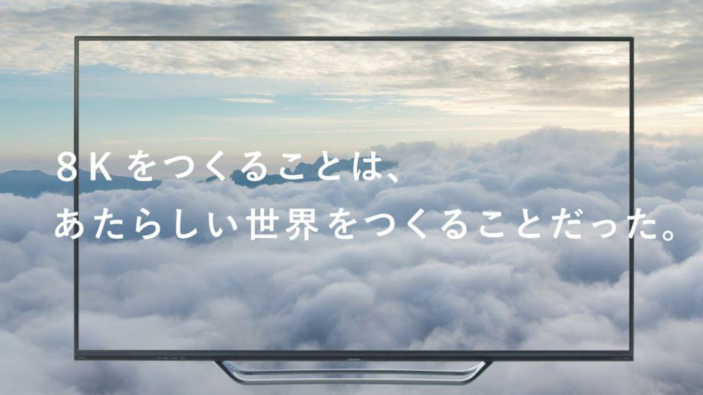 夏普发布二代AQUOS 8K系列电视