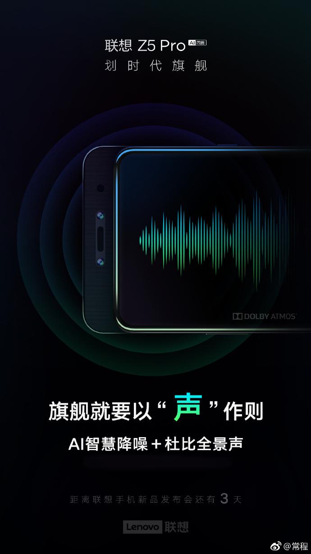 联想Z5Pro搭载杜比全景音效和AI智能降噪 小米应该学着点