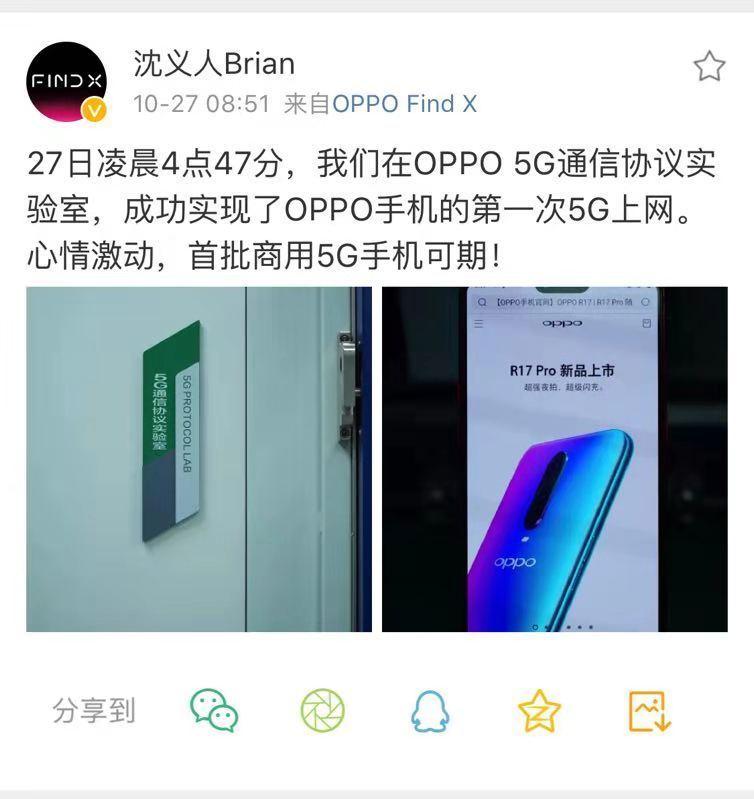 OPPO实现首次手机5G上网 首批商用可期
