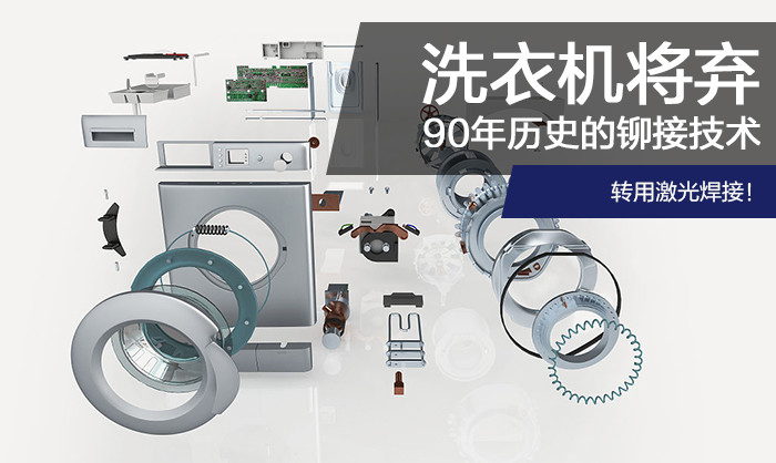 洗衣机将弃90年历史的铆接平安乐园 转用激光焊接!