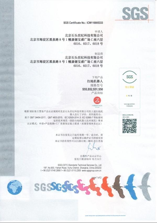 石头扫地机器人获全球首个SGS独立慧鉴认证