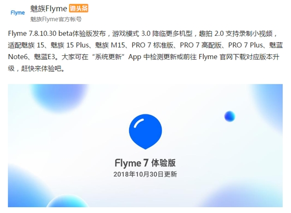Flyme 7体验版10.30发布:游戏模式3.0/10秒小视频来了