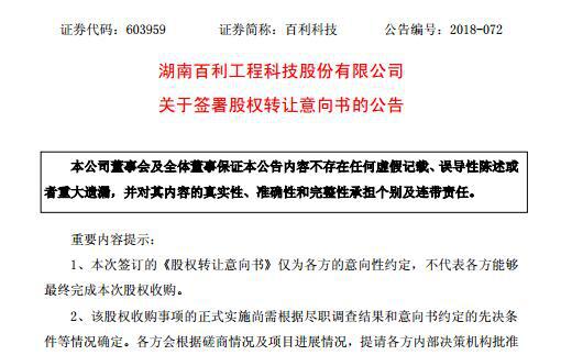 百利科技拟收购韩企股份 标的为锂电材料设备公司
