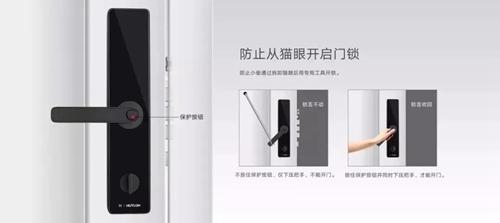 华为智选携手汇泰龙发布智能指纹锁