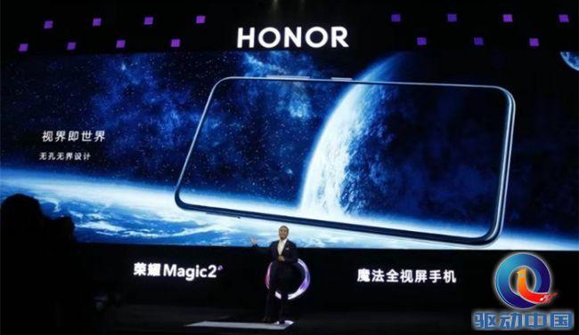 全球首款AI滑屏全面屏手机荣耀Magic 2发布:九项黑科技加持,3799元起