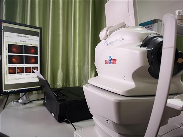 李彦宏发布百度AI眼底筛查一体机:10秒出结果 功力不输专业医生