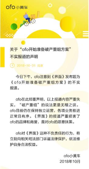 ofo否认破产重组,称仍保持独立运营