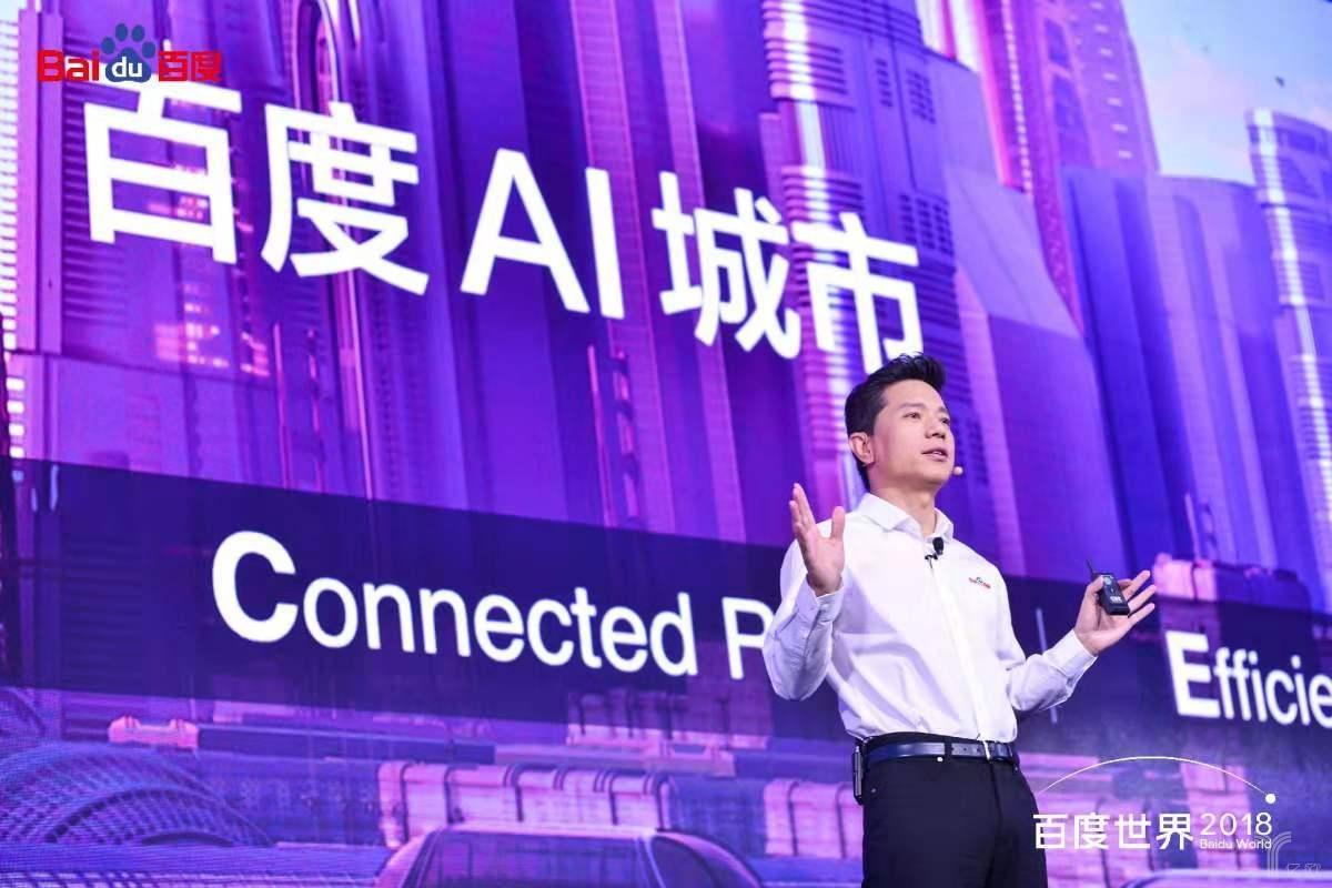 李彦宏:人工智能会让这个世界变得更美好吗?YES AI DO!