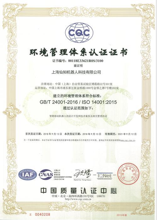 以品质铸品牌 仙知机器人通过质量/环境管理体系认证
