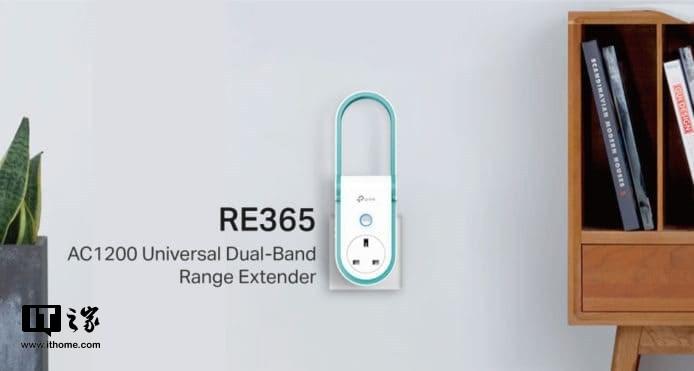 TP-Link发布RE365插墙式信号扩大器:LED灯可显示信号强弱