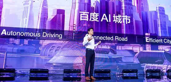 """百度世界发布AI城市解决方案 全产业""""AI化""""加速"""