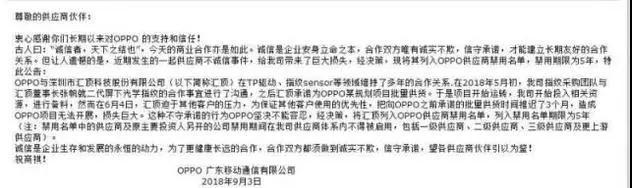 汇顶科技与OPPO握手言和 目前已批量为OPPO供货