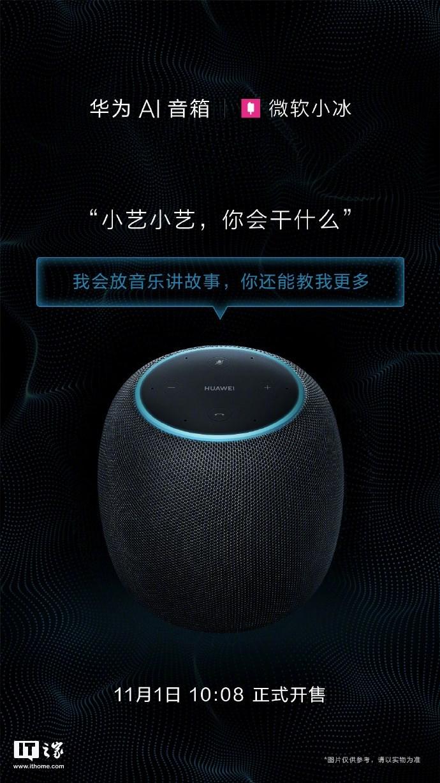 微软小冰将入驻华为AI音箱