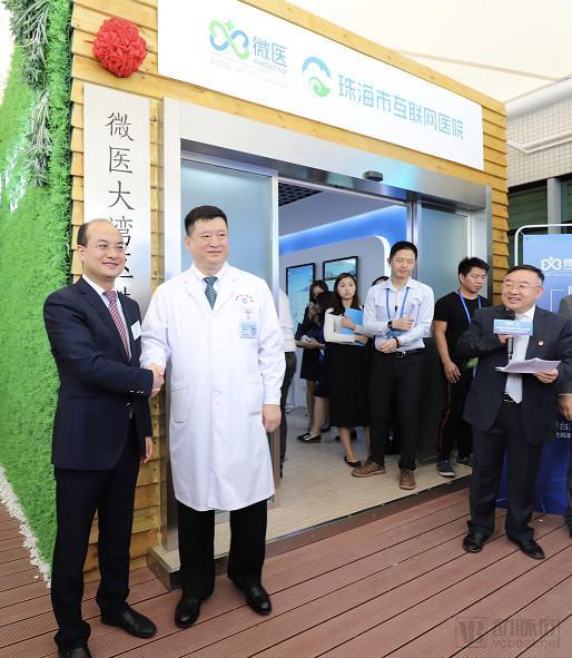 微医首期斥资2亿元建大湾区协作共享平台