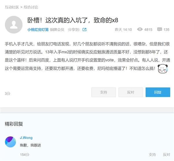 网友反馈魅族X8通话有问题 黄章:已跟进