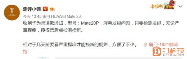 """华为Mate20 Pro陷""""绿屏门"""" 三星说我""""不焦绿"""" 这个""""锅""""谁背?"""