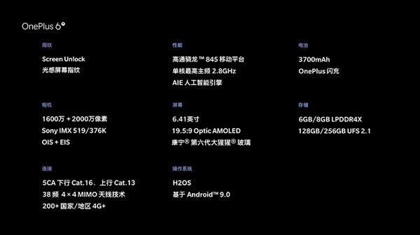 一加6T国行价格公布 AMOLED+骁龙845
