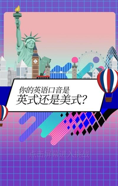 微软小英新功能:测测你的英语口音是英式还是美式