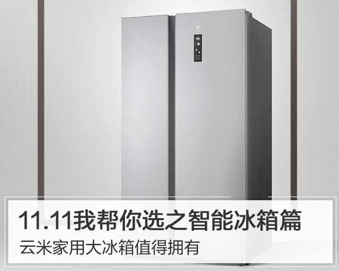 智能冰箱篇:云米家用大冰箱值得拥有