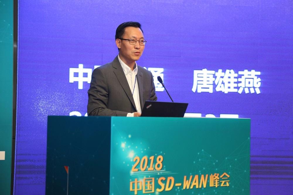 唐雄燕:SD-WAN仍无明确定义,给运营商带来很大挑战