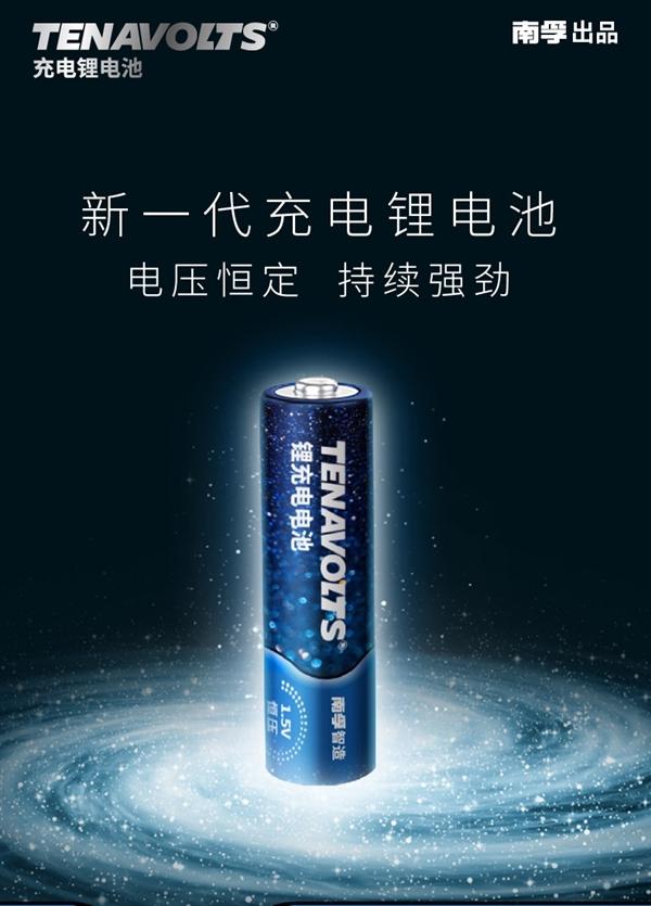 性能王者 南孚充电锂电池成南北极考察选用产品
